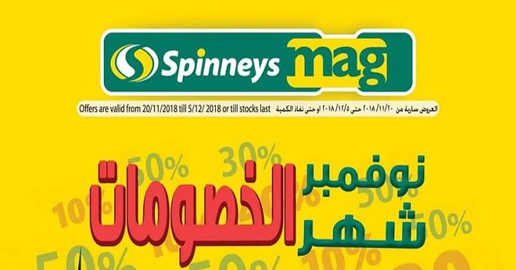عروض سبينس ماركت في مصر اقوى العروض حتى 5 ديسمبر 2018