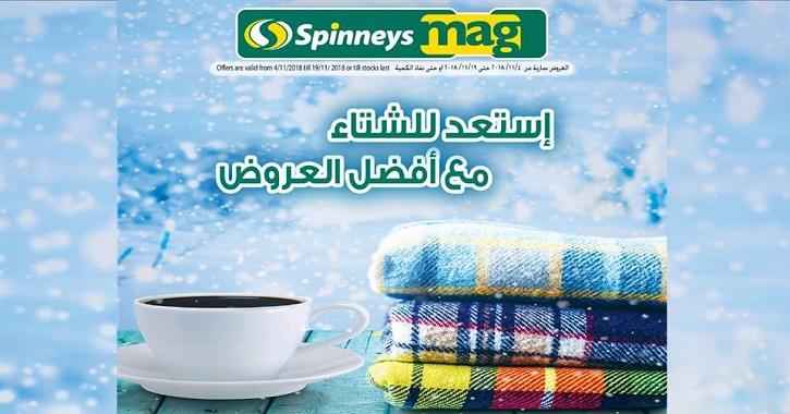 عروض سبينس ماركت في مصر استعد للشتاء