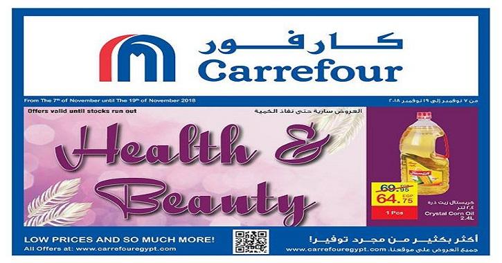 مجلة عروض كارفور مصر حتى 19 نوفمبر 2018