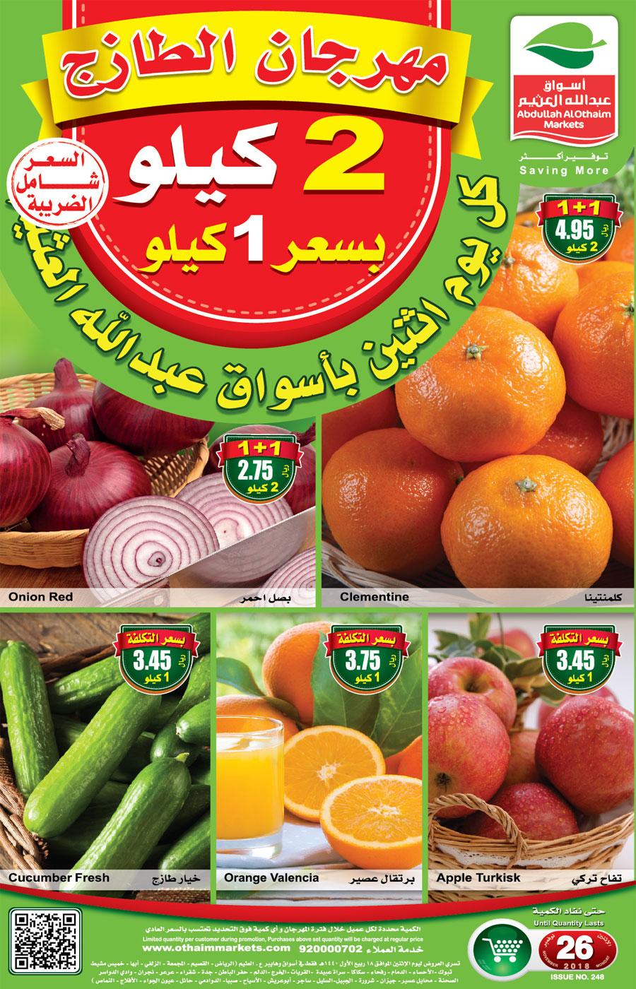 عروض العثيم السعودية الاثنين 26 نوفمبر 2018- عروض مهرجان الطازج الجديدة