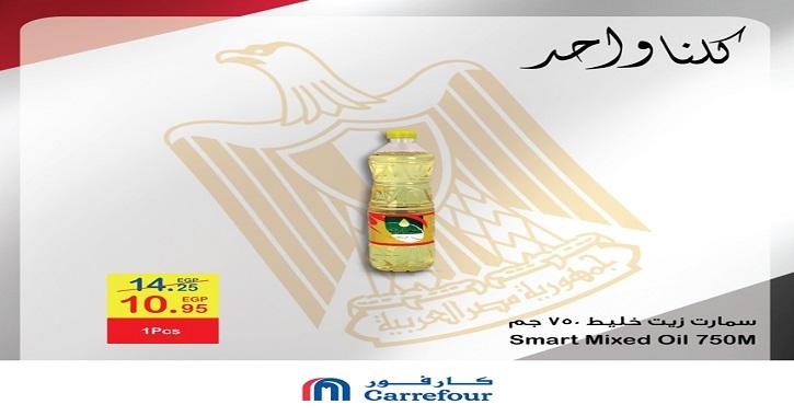 اقوى العروض في كارفور مصر مجلة عروض كلنا واحد