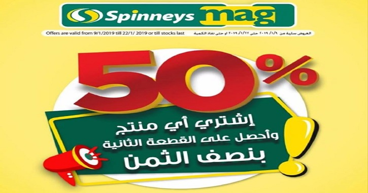 عروض سبينس ماركت في مصر اقوى العروض حتى 22 يناير 2019