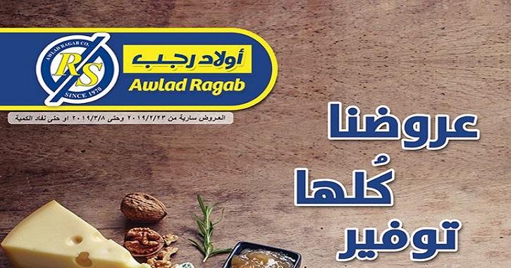 عروض اولاد رجب في مصر المجلة الجديدة