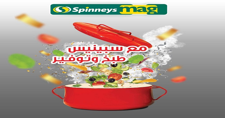 عروض سبينس ماركت في مصر المجلة الجديدة حتى 5 مارس 2019