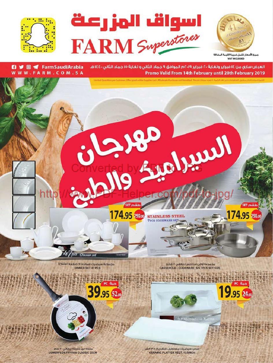 عروض المزرعة الشرقية الخميس 14 فبراير 2019-عروض الاسبوع