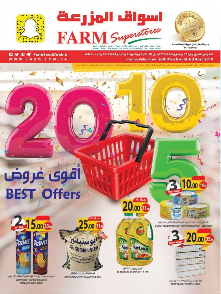 عروض المزرعة الغربية الاسبوعية اليوم الخميس 28 مارس 2019 الموافق 21 رجب 1440