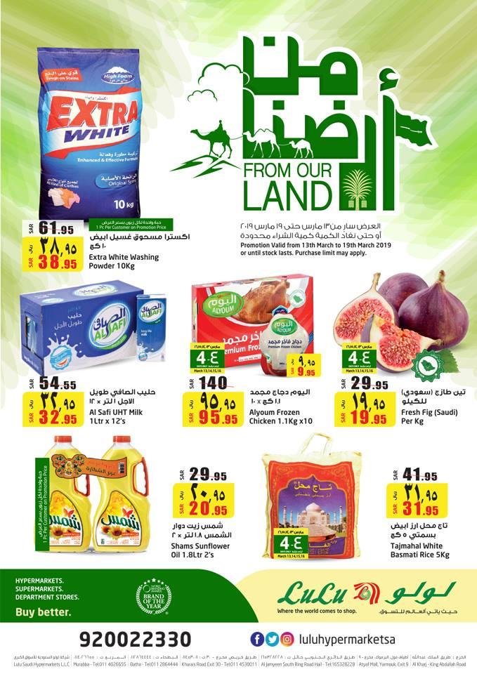 عروض لولو الرياض الأسبوعية تبدأ في 13 مارس 2019 ميلادي