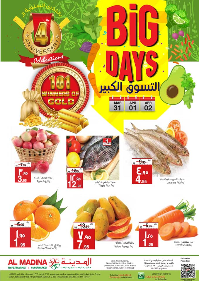 عروض المدينة الرياض لمدة ثلاث أيام اليوم الأحد 31 مارس 2019 الموافق 24 رجب 1440
