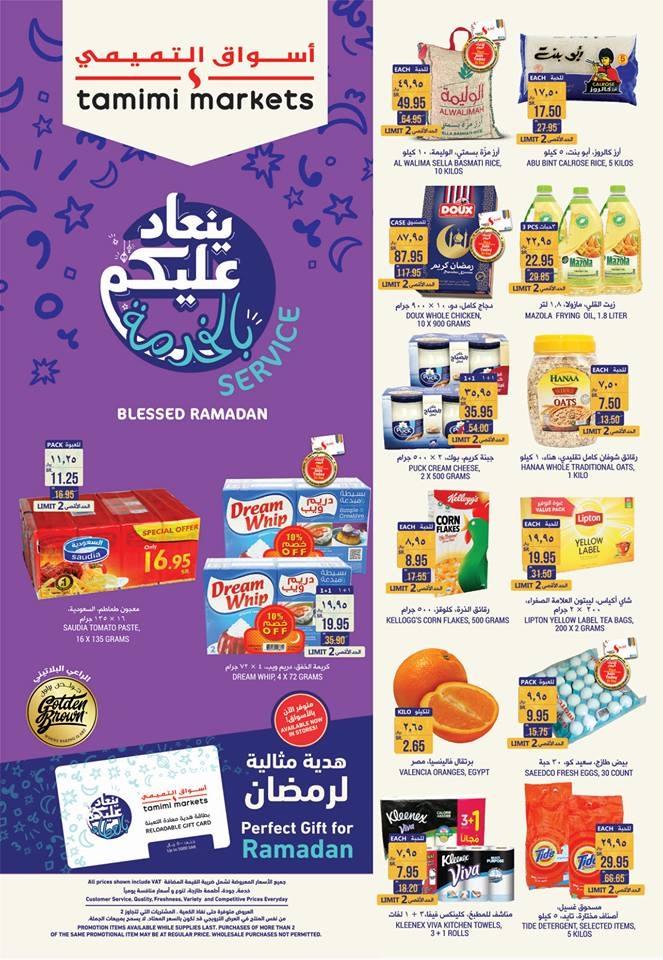 عروض التميمي الرياض الاسبوعية اليوم الخميس 18 ابريل 2019 الموافق 13 شعبان 1440