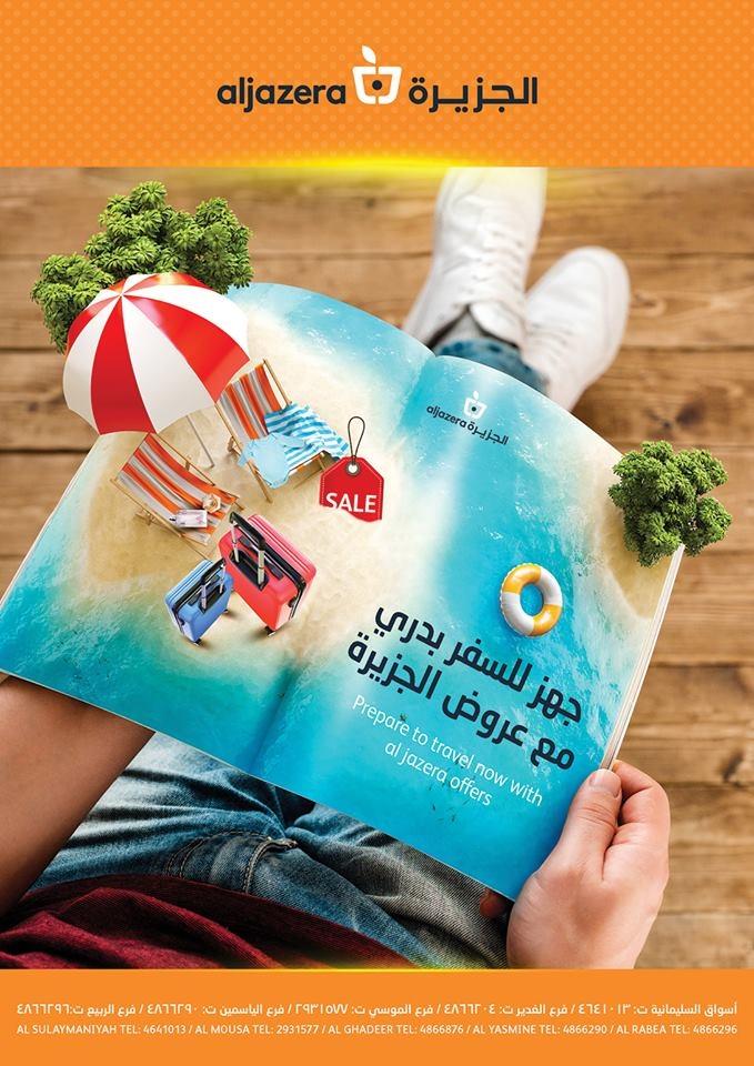 عروض الجزيرة الاسبوعية اليوم الخميس 4 ابريل 2019 الموافق 28 رجب 1440