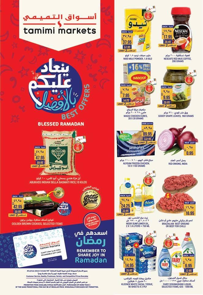 عروض التميمي الرياض الاسبوعية اليوم الخميس 25 ابريل 2019 الموافق 20 شعبان 1440
