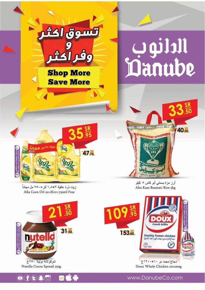 عروض الدانوب الرياض الاسبوعية اليوم الاربعاء 3 ابريل 2019 الموافق 27 رجب 1440