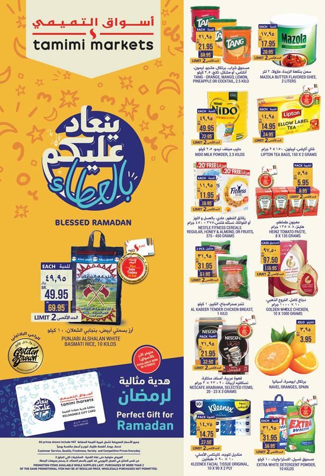 عروض التميمي الرياض الاسبوعية اليوم الخميس 11 ابريل 2019 الموافق 6 شعبان 1440