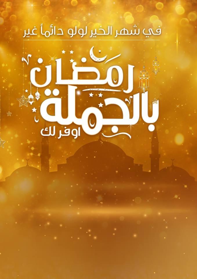 عروض لولو الرياض الاسبوعية اليوم الأربعاء 24 ابريل 2019 الموافق 19 شعبان 1440