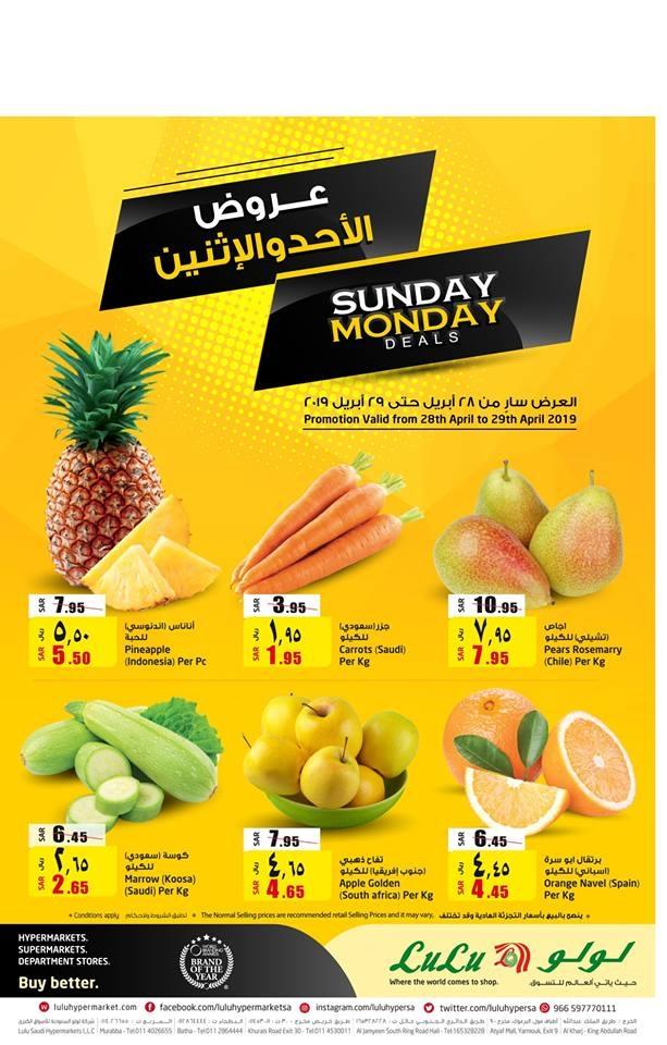 عروض لولو الرياض لمدة يومين اليوم الاحد 28 ابريل 2019 الموافق 23 شعبان 1440