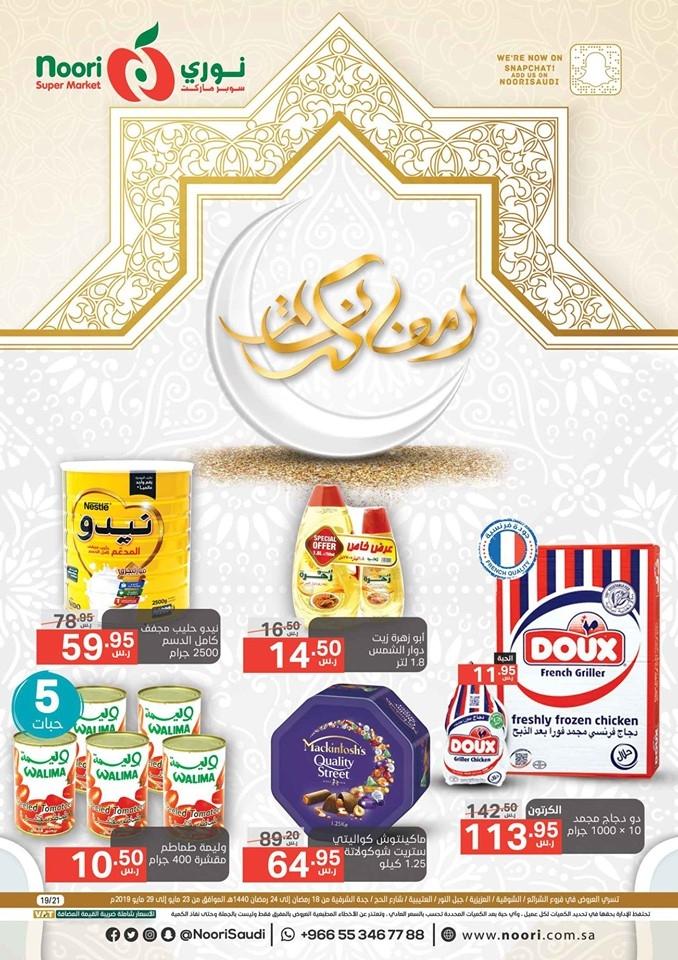 عروض النوري الاسبوعية اليوم الخميس 23 مايو الموافق 18 رمضان  1440