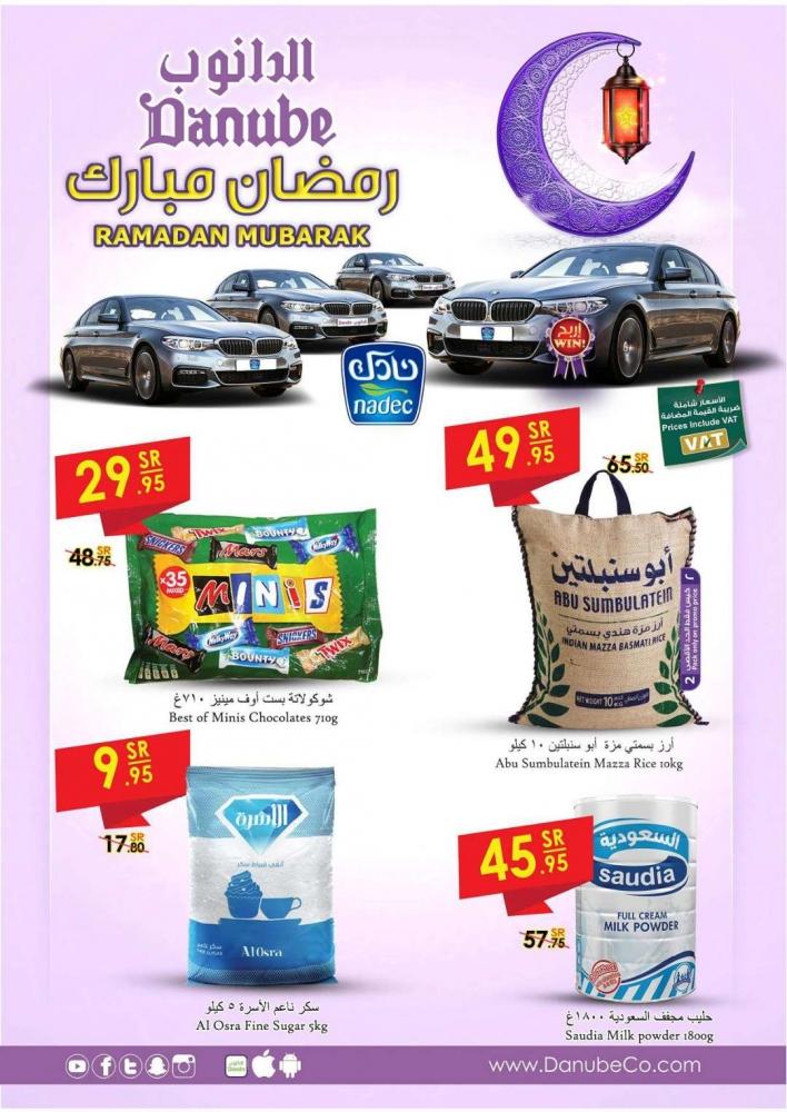 عروض الدانوب الرياض الاسبوعية اليوم الاربعاء 22 مايو 2019 الموافق 17 رمضان 1440