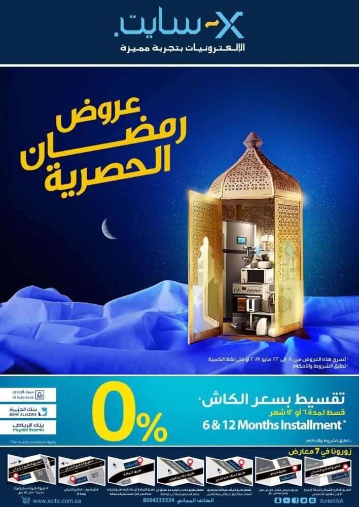 عروض اكسايت الاسبوعية اليوم الاربعاء 8 مايو  الموافق 3 رمضان 1440