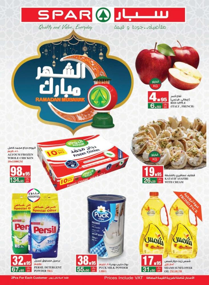 عروض سبار الاسبوعية اليوم الخميس 9 مايو  2019 الموافق 4 رمضان 1440
