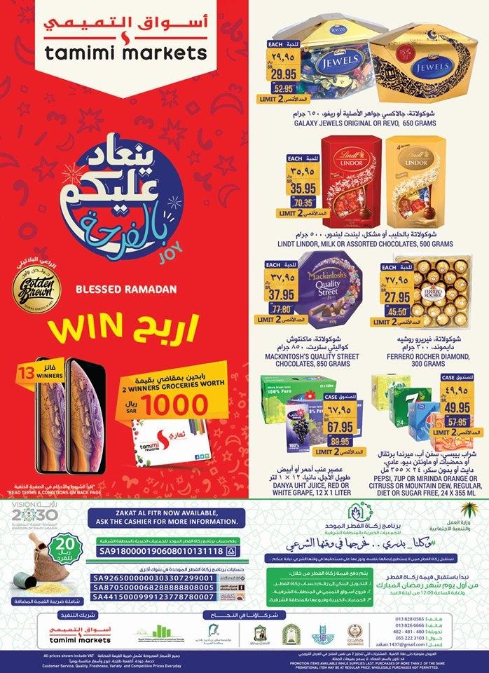 عروض التميمي الرياض الاسبوعية اليوم الخميس 30 مايو 2019 الموافق 25 رمضان 1440