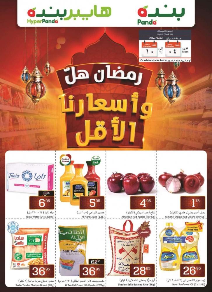 عروض هايبر بنده الاسبوعية اليوم الخميس 9 مايو 2019 الموافق 4 رمضان 1440