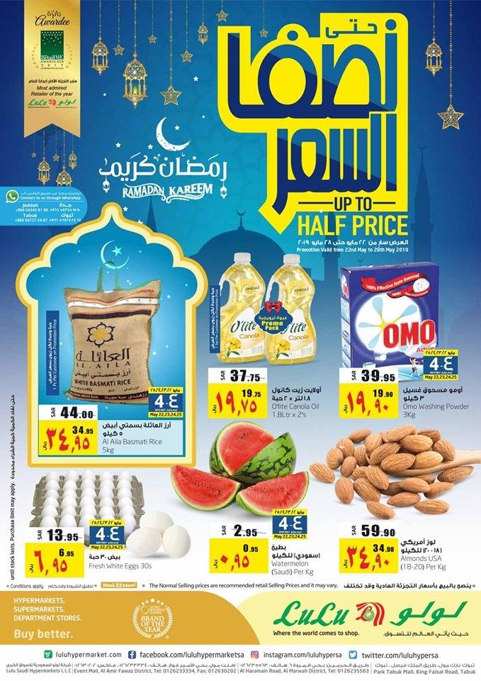 عروض لولو تبوك الاسبوعية اليوم الاربعاء 22 مايو 2019 الموافق 17 رمضان 1440
