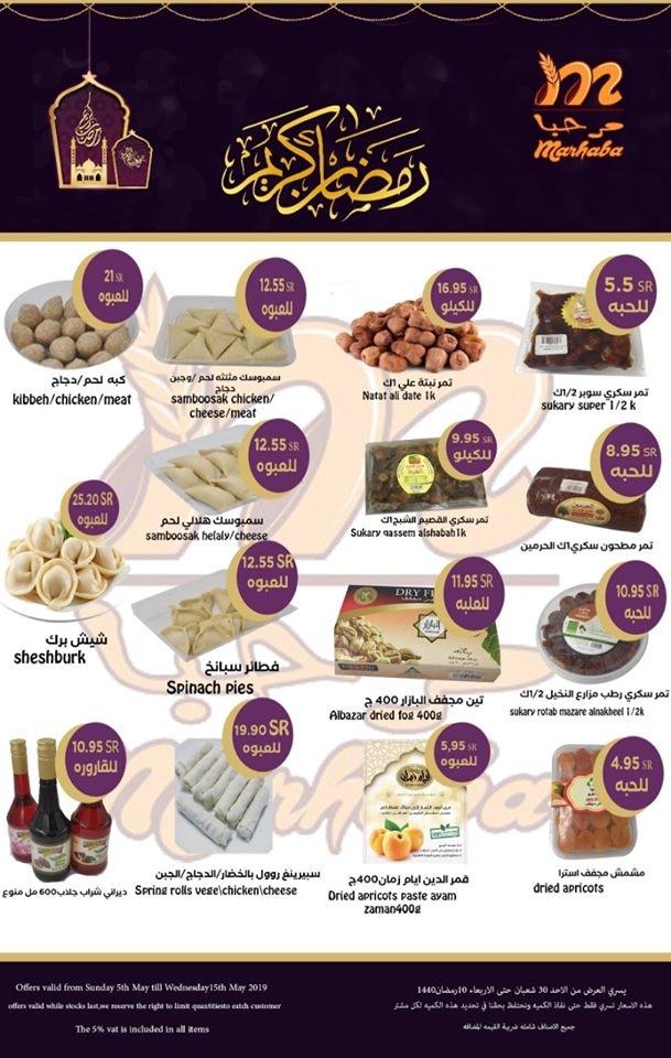 عروض مرحبا الاسبوعية اليوم السبت 11 مايو 2019 الموافق 6 رمضان 1440