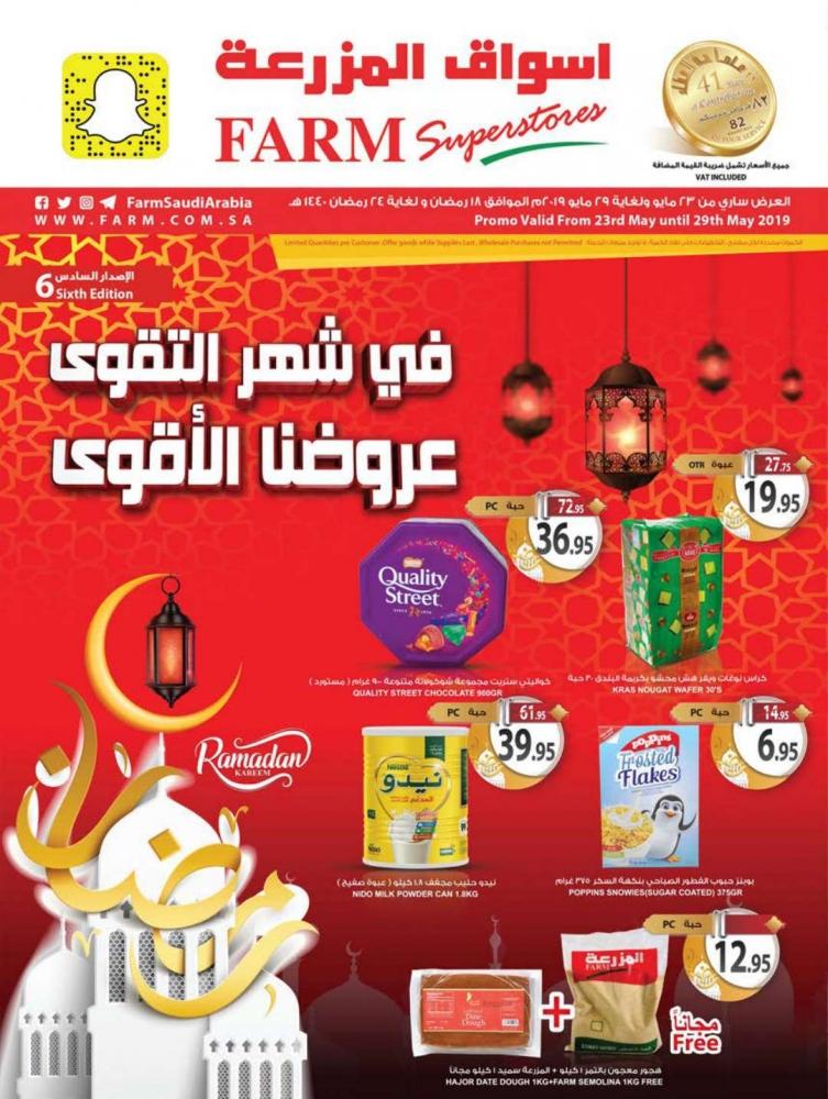عروض المزرعة الشرقية الاسبوعية اليوم الخميس 23 مايو 2019 الموافق 18 رمضان 1440