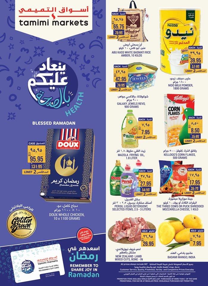 عروض التميمي الدمام الاسبوعية اليوم الخميس 23 مايو 2019 الموافق 18 رمضان 1440