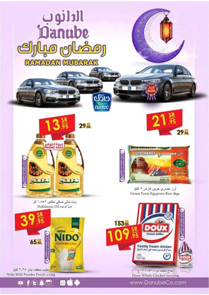 عروض الدانوب الرياض الاسبوعية اليوم الاربعاء 8 مايو 2019 الموافق 3 رمضان 1440