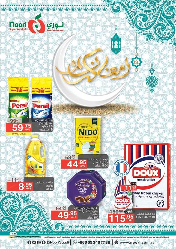 عروض النوري الاسبوعية اليوم الخميس 16 مايو الموافق 11 رمضان  1440