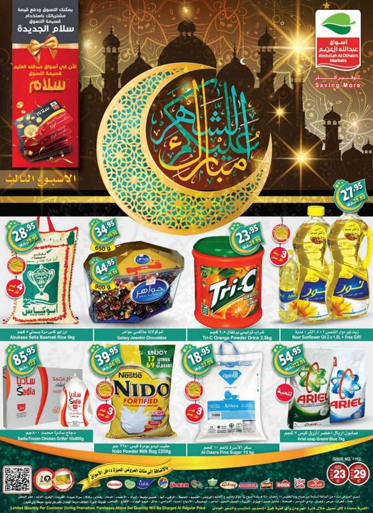 عروض العثيم الاسبوعية اليوم الخميس 23 مايو 2019 الموافق 18 رمضان 1440 عروض عيد الفطر 2019