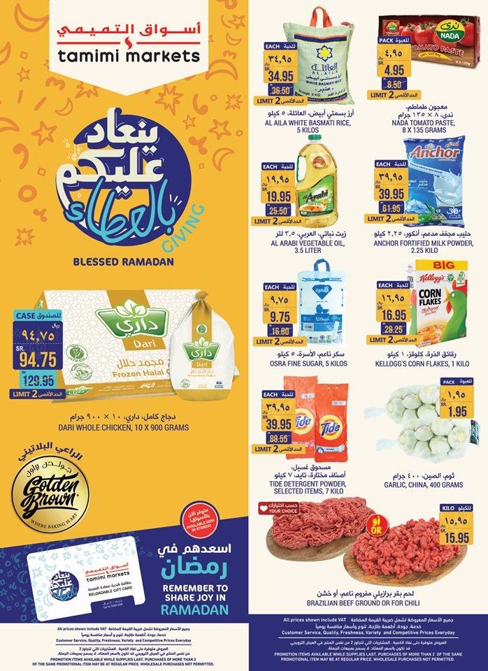 عروض التميمي الدمام الاسبوعية اليوم الخميس 9 مايو 2019 الموافق 4 رمضان 1440