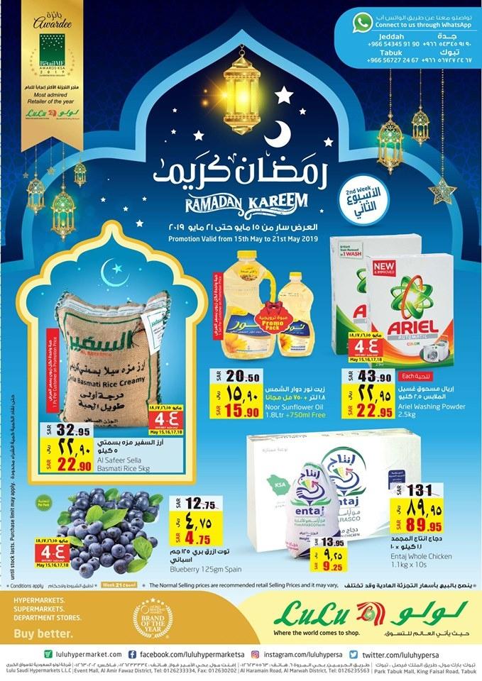 عروض لولو تبوك الاسبوعية اليوم الاربعاء 15 مايو 2019 الموافق 10 رمضان 1440