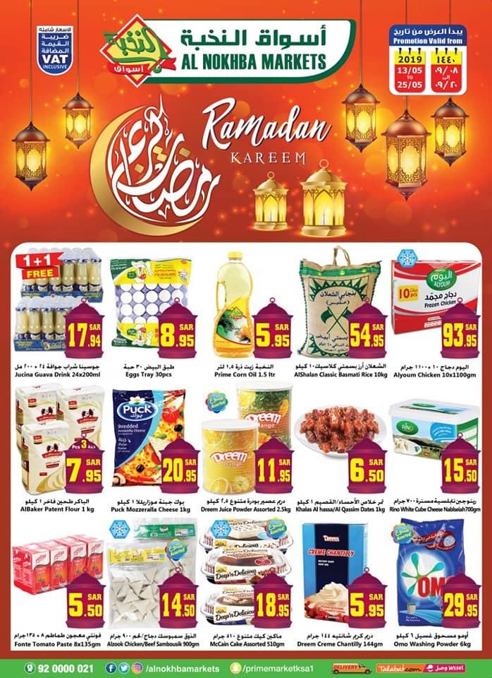 عروض الثلاجة العالمية الاسبوعية اليوم الاثنين 13 مايو 2019 الموافق 8 رمضان 1440