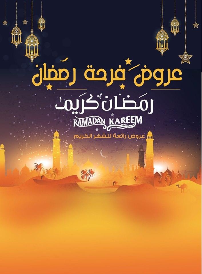 عروض لولو الدمام الاسبوعية اليوم الأربعاء 8 مايو 2019 الموافق 3 رمضان 1440