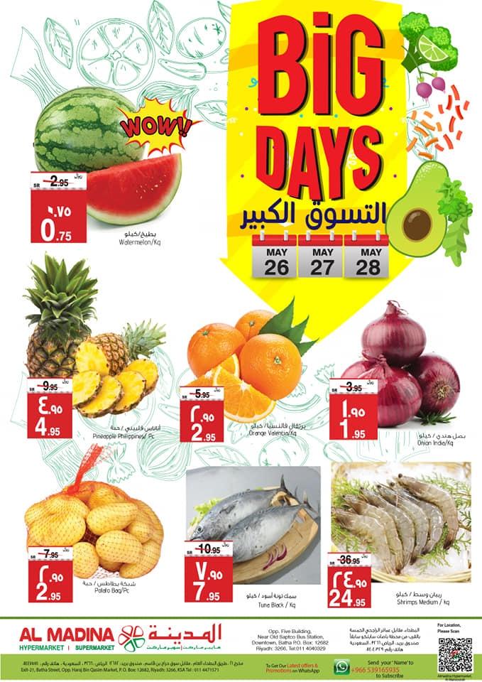 عروض المدينة الرياض لمدة ثلاث أيام اليوم الأحد 26 مايو 2019 الموافق 21 رمضان 1440