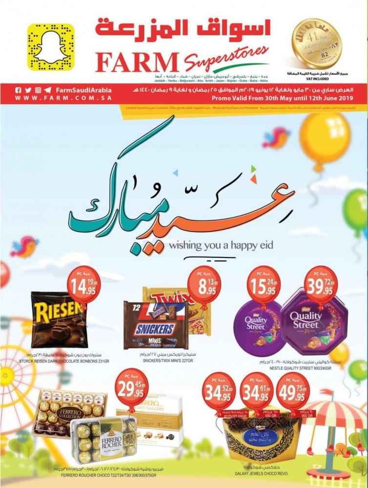 عروض المزرعة الغربية الاسبوعية اليوم الخميس 30 مايو 2019 الموافق 25 رمضان 1440