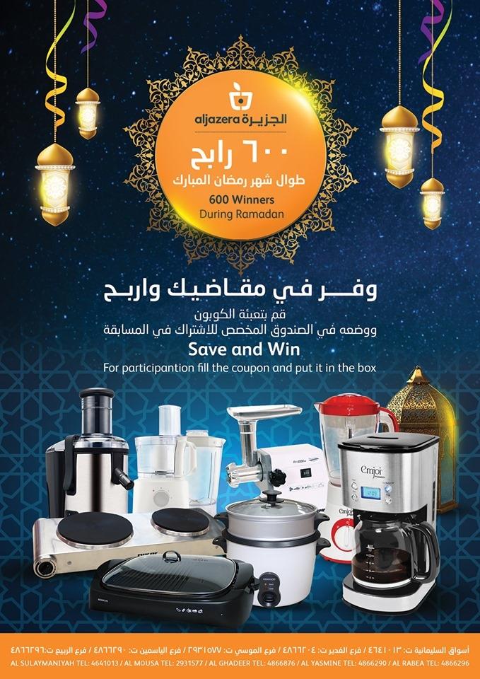 عروض الجزيرة الاسبوعية اليوم الخميس 9 مايو 2019 الموافق 4 رمضان 1440