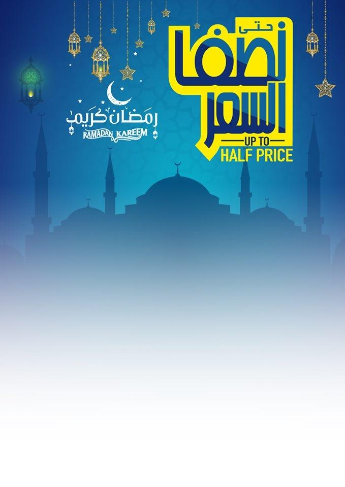 عروض لولو الرياض الاسبوعية اليوم الأربعاء 22 مايو 2019 الموافق 17 رمضان 1440