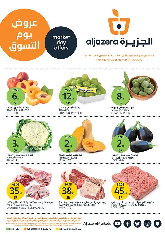 عروض الجزيرة اليوم الاثنين 27 مايو 2019 الموافق 22 رمضان 1440
