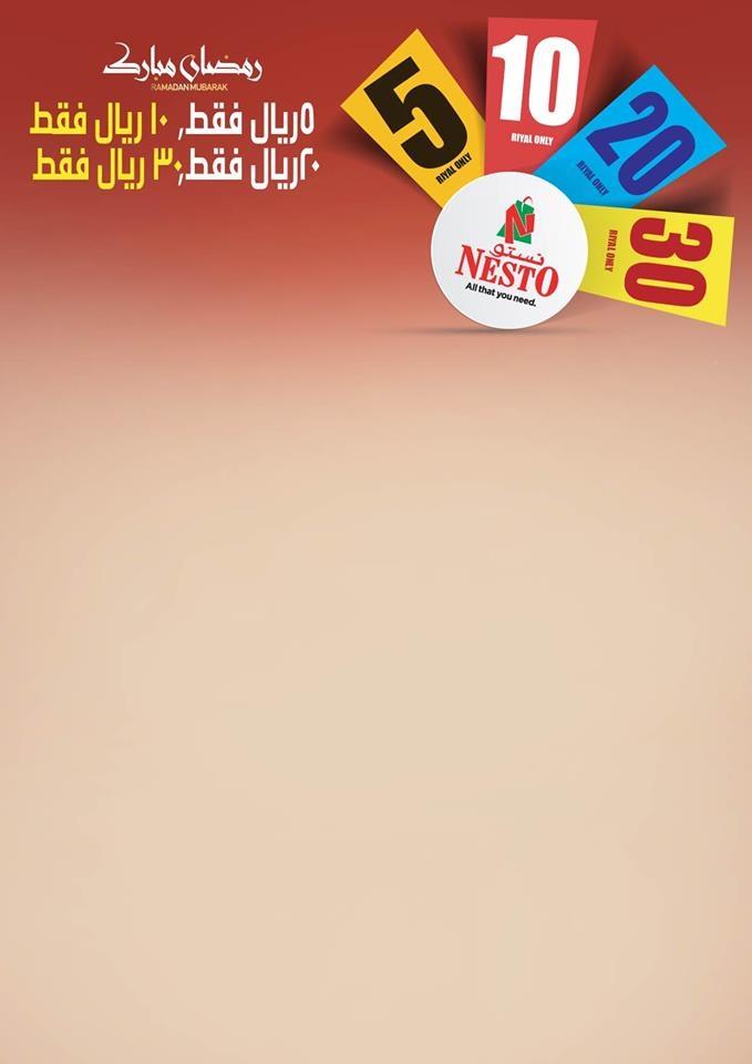 عروض نستو الرياض الاسبوعية اليوم الاربعاء 8 مايو 2019 الموافق 3 رمضان 1440