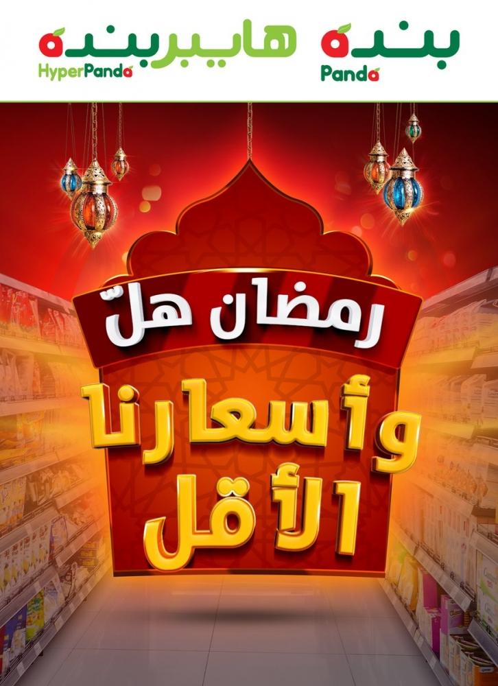 عروض هايبر بنده الاسبوعية اليوم الخميس 16 مايو 2019 الموافق 11 رمضان 1440