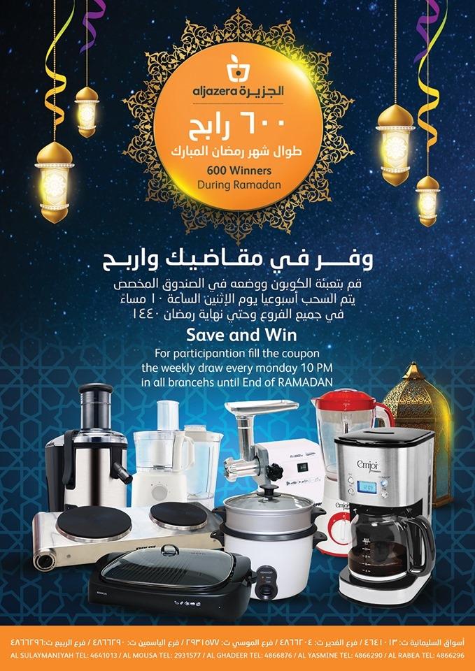 عروض الجزيرة الاسبوعية اليوم الخميس 16 مايو 2019 الموافق 11 رمضان 1440
