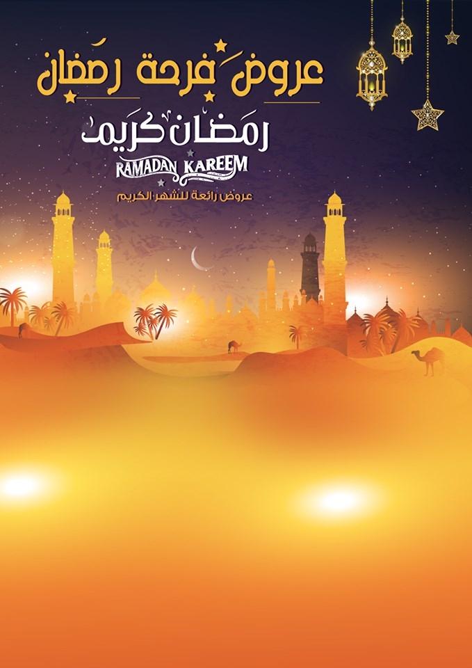 عروض لولو الرياض الاسبوعية اليوم الأربعاء 8 مايو 2019 الموافق 3 رمضان 1440