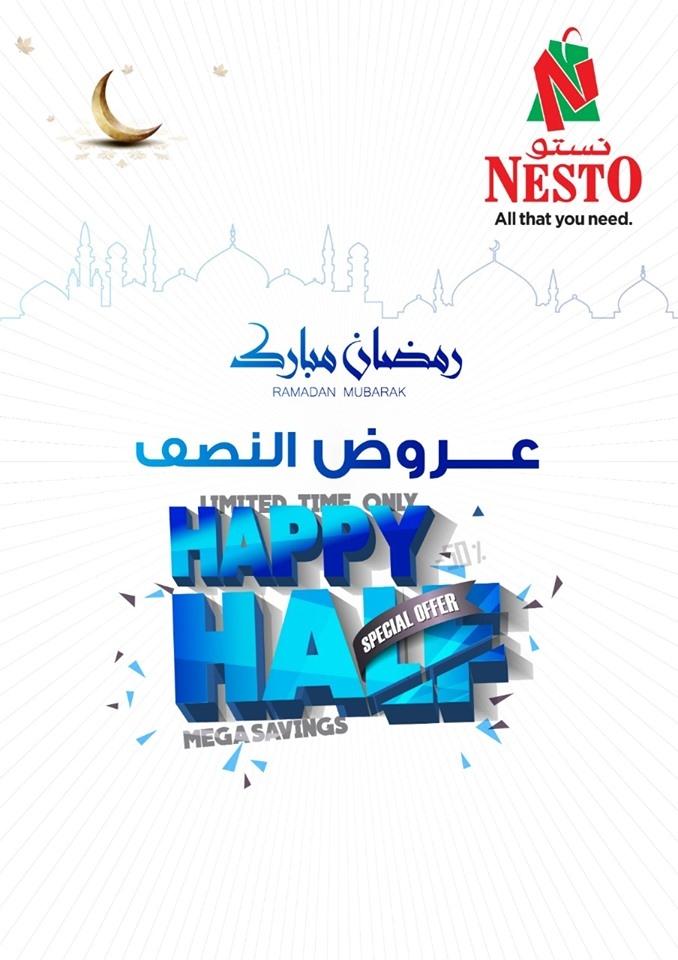 عروض نستو الرياض الاسبوعية اليوم الاربعاء 15 مايو 2019 الموافق 10 رمضان 1440