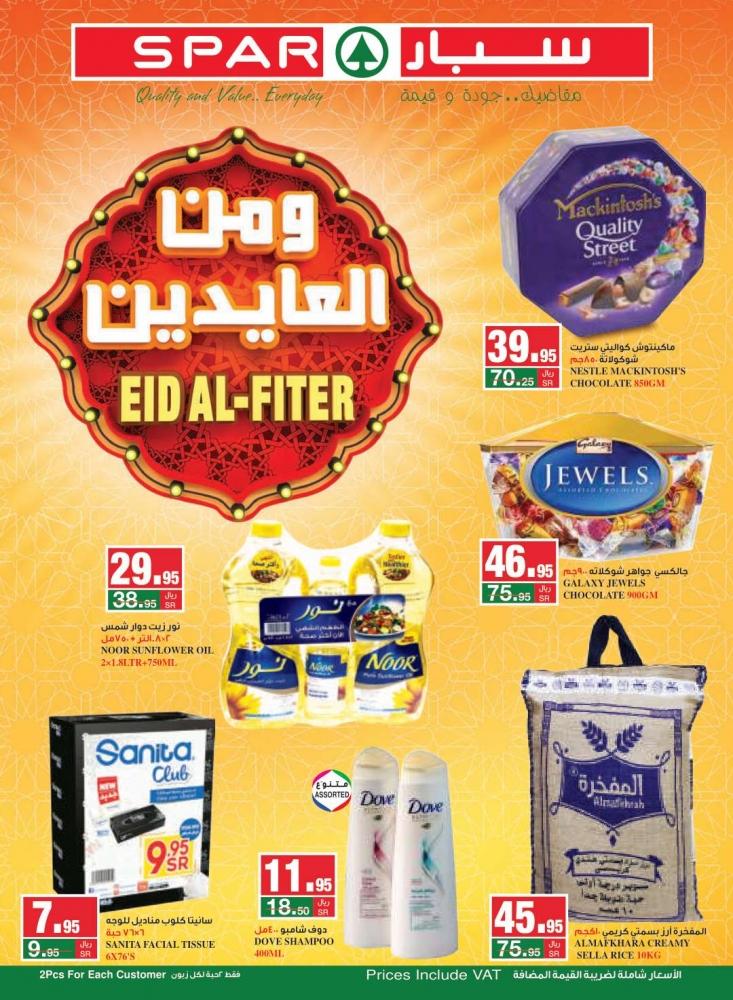 عروض سبار الاسبوعية اليوم الخميس 30 مايو  2019 الموافق 25 رمضان 1440
