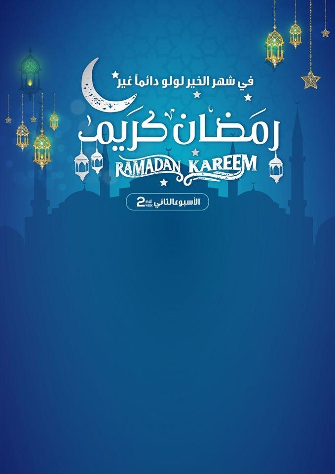 عروض لولو الرياض الاسبوعية اليوم الأربعاء 15 مايو 2019 الموافق 10 رمضان 1440