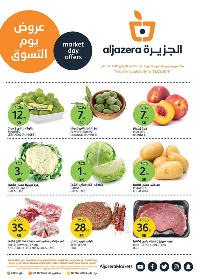 عروض الجزيرة اليوم الاثنين 13 مايو 2019 الموافق 8 رمضان 1440