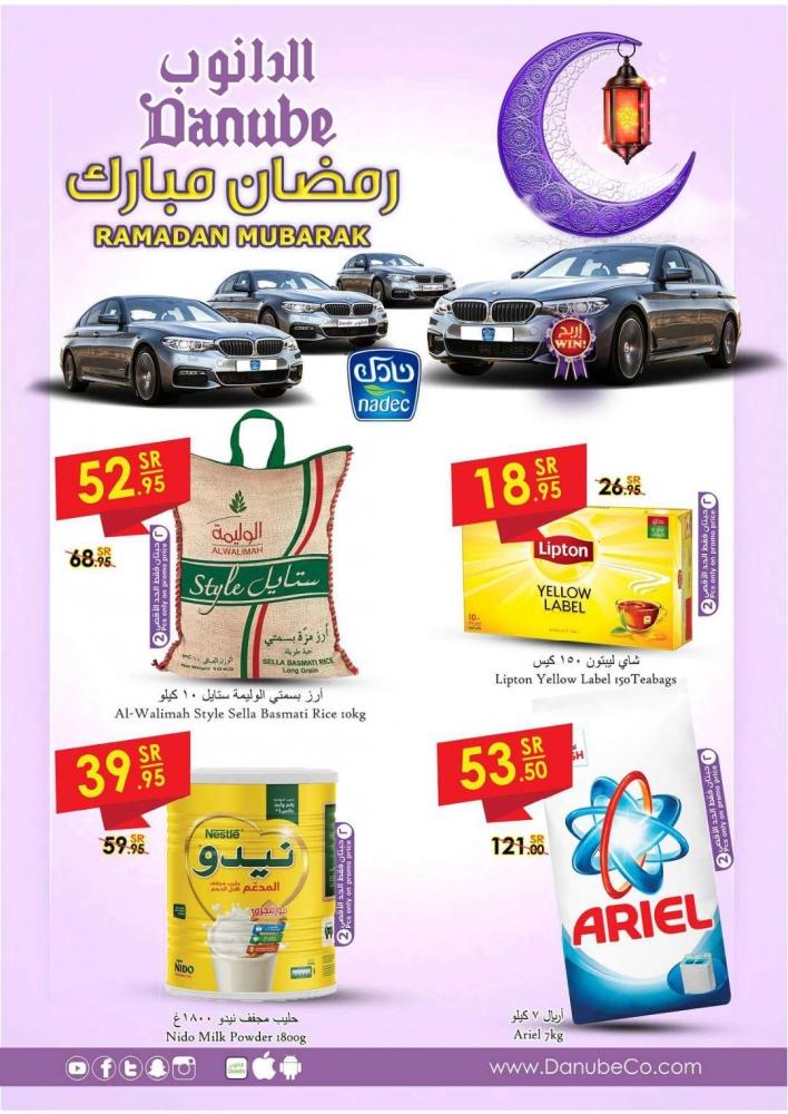 عروض الدانوب الرياض الاسبوعية اليوم الاربعاء 15 مايو 2019 الموافق 10 رمضان 1440